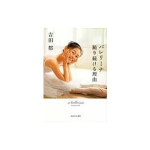 発売日:2016年11月 / ジャンル:アート・エンタメ / フォーマット:本 / 出版社:河出書房...