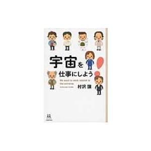発売日:2016年11月 / ジャンル:物理・科学・医学 / フォーマット:全集・双書 / 出版社:...