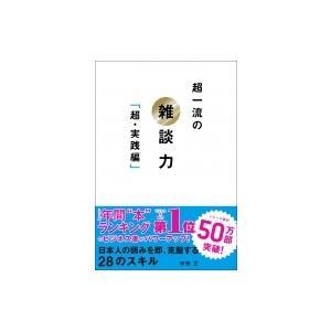 超一流の雑談力「超・実践編」 / 安田正  〔本〕