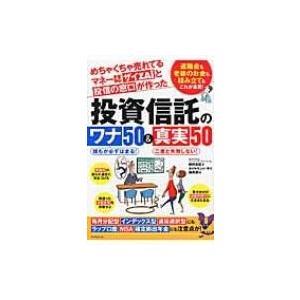 発売日:2016年11月 / ジャンル:ビジネス・経済 / フォーマット:本 / 出版社:ダイヤモン...