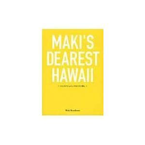 MAKI'S DEAREST HAWAII インスタジェニックなハワイ探し インスタジェニックなハワイ探し / マキ・コニクソン  〔本