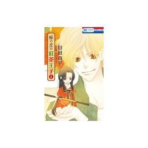 桜の花の紅茶王子 8 花とゆめコミックス / 山田南平  〔コミック〕 hmv