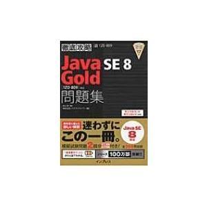徹底攻略Java Se 8 Gold問題集 1...の関連商品3