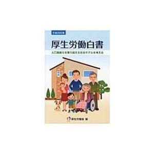 厚生労働白書 平成28年版 人口高齢化を乗り越える社会モデルを考える / 厚生労働省  〔本〕|hmv