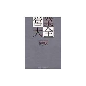 発売日:2016年10月 / ジャンル:ビジネス・経済 / フォーマット:本 / 出版社:日本経営合...