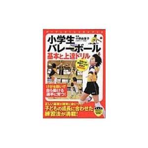 小学生バレーボール 基本と上達ドリル パーフェクトレッスンブック / 小野由美子  〔本〕