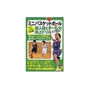 ミニバスケットボール 個人技とチーム力向上ドリル パーフェクトレッスンブック / 大熊徳久  〔本〕