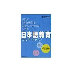 日本語教育のスタートライン 本気で日本語教師を目指す人のための入門書 / 荒川洋平  〔本〕|hmv