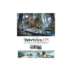 フォトバッシュ入門 CLIP STUDIO PAINT PROと写真を使って描く風景イラスト / ゾ...