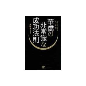 発売日:2016年10月 / ジャンル:社会・政治 / フォーマット:本 / 出版社:ぱる出版 / ...