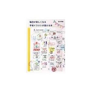 毎日が楽しくなる手帳イラストが描ける本 / 坂本奈緒  〔本〕