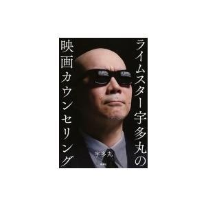 ライムスター宇多丸の映画カウンセリング / 宇多丸  〔本〕
