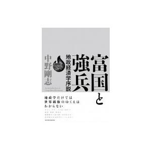 富国と強兵 地政経済学序説 / 中野剛志  〔本〕 hmv