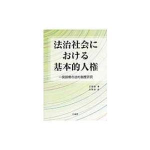 法治社会における基本的人権 発展権の法的制度研究 / 汪習根...