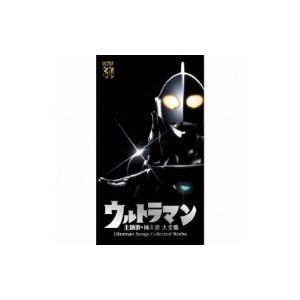 ウルトラマン 主題歌 挿入歌 大全集 Ultraman Songs Collected Works  CD