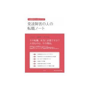 発売日:2016年11月 / ジャンル:哲学・歴史・宗教 / フォーマット:本 / 出版社:弘文堂 ...