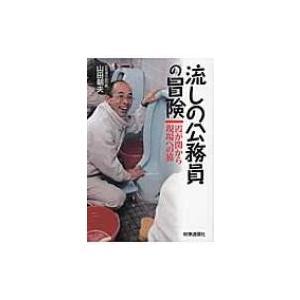 発売日:2016年10月 / ジャンル:社会・政治 / フォーマット:本 / 出版社:時事通信社出版...
