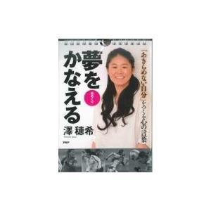 発売日:2016年10月 / ジャンル:実用・ホビー / フォーマット:ムック / 出版社:Php研...