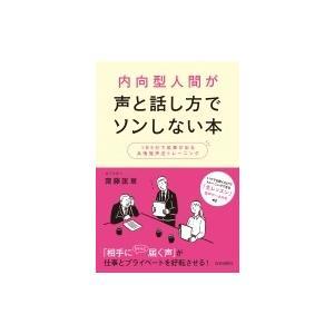 発売日:2016年11月 / ジャンル:ビジネス・経済 / フォーマット:本 / 出版社:青春出版社...