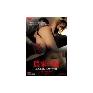 農家の嫁-三十五歳、スカートの風  〔DVD〕