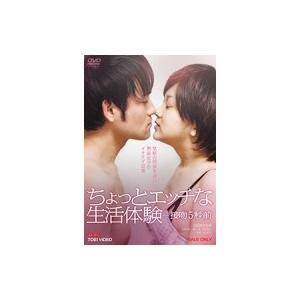 ちょっとエッチな生活体験-接吻5秒前  〔DVD〕|hmv