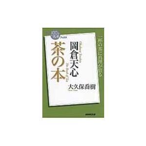 岡倉天心茶の本 NHK「100分de名著」ブックス / 大久保喬樹  〔本〕|hmv