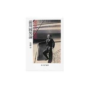 発売日:2016年11月 / ジャンル:建築・理工 / フォーマット:本 / 出版社:みすず書房 /...