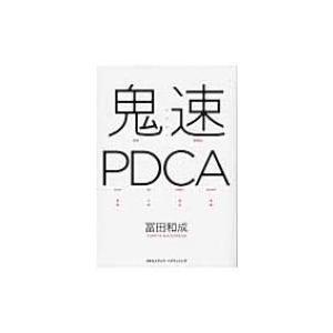 鬼速PDCA / 冨田和成  〔本〕