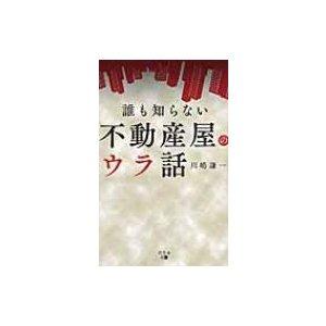 発売日:2016年10月 / ジャンル:ビジネス・経済 / フォーマット:本 / 出版社:幻冬舎メデ...