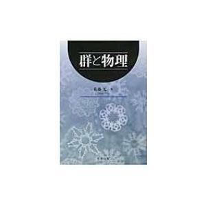 群と物理 / 佐藤光  〔本〕|hmv