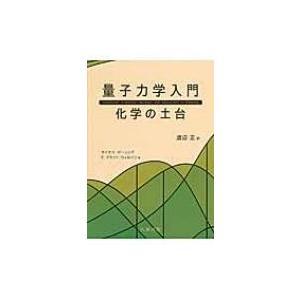 発売日:2016年10月 / ジャンル:物理・科学・医学 / フォーマット:本 / 出版社:丸善出版...