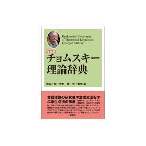 チョムスキー理論辞典 / 原口庄輔  〔辞書・辞典〕|hmv
