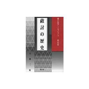 敵討の歴史 雄山閣アーカイブス 歴史篇 / 大隈三好  〔全集・双書〕|hmv