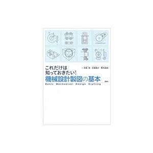 これだけは知っておきたい!機械設計製図の基本 KS理工学専門書 / 米田完  〔本〕|hmv