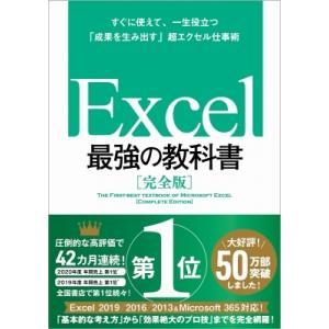 Excel最強の教科書「完全版」 すぐに使えて、一生役立つ「成果を生み出す」超エクセル仕事術 / 藤井直弥 〔