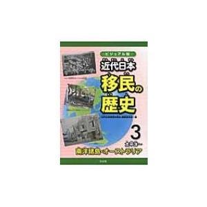 ビジュアル版 近代日本移民の歴史 3 太平洋〜南洋諸島・オーストラリア / 近代日本移民の歴史編集委員会|hmv
