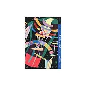 もっと知りたいカンディンスキー 生涯と作品 アート・ビギナーズ・コレクション / 松本透  〔本〕 hmv