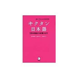 聞いて覚える日本語単語帳 キクタン日本語 日本語能力試験N2 / アルク  〔本〕