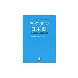 聞いて覚える日本語単語帳 キクタン日本語 日本語能力試験N3 / アルク  〔本〕