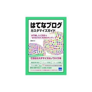 はてなブログカスタマイズガイド HTML  &  CSSで「はてなブログ」を次のステッ / 相澤裕介...