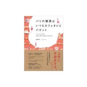 発売日:2016年10月 / ジャンル:実用・ホビー / フォーマット:本 / 出版社:プレジデント...