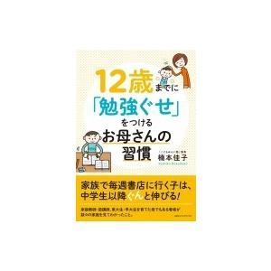 12歳までに「勉強ぐせ」をつけるお母さんの習慣 / 楠本佳子  〔本〕