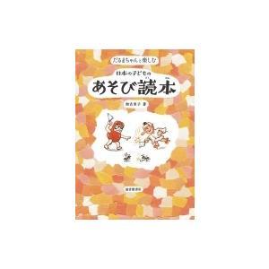だるまちゃんと楽しむ日本の子どものあそび読本 福音館の単行本 / 加古里子  〔単行本〕