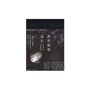 異形建築巡礼 / 石山修武  〔本〕 hmv