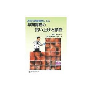 通常内視鏡観察による早期胃癌の拾い上げと診断 / 平澤俊明  〔本〕