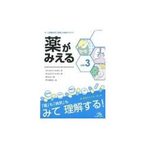 薬がみえる Vol.3 / 医療情報科学研究所  〔本〕|hmv