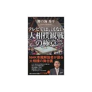 発売日:2016年12月 / ジャンル:実用・ホビー / フォーマット:新書 / 出版社:ポプラ社 ...