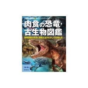肉食の恐竜・古生物図鑑 食物連鎖の頂点に君臨する大むかしの生物たち 子供の科学★サイエンスブックス /|hmv