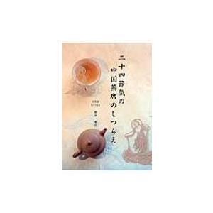 二十四節気の中国茶席のしつらえ / 鈴木香代  〔本〕...