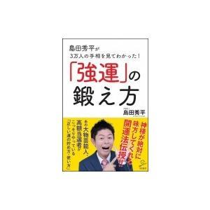 発売日:2017年01月 / ジャンル:実用・ホビー / フォーマット:新書 / 出版社:Sbクリエ...